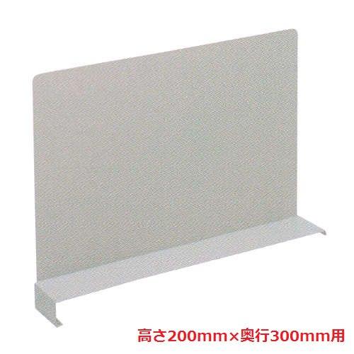 軽量スチール棚の部品パーツ 移動仕切板 H200×D300(mm)