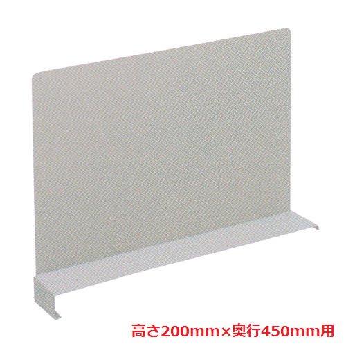 軽量スチール棚の部品パーツ 移動仕切板 H200×D450(mm)