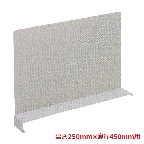 軽量スチール棚の部品パーツ 移動仕切板 H250×D450(mm)