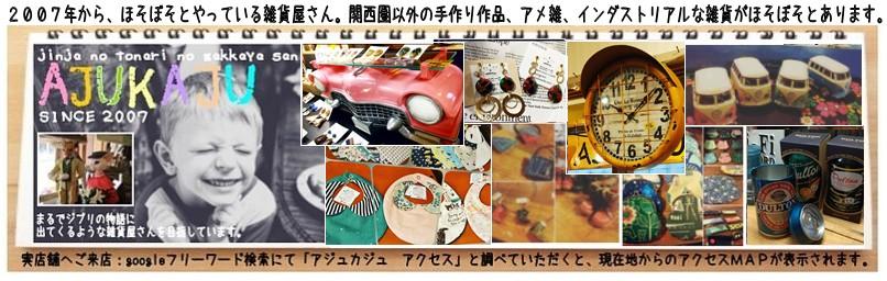 神社のとなりの雑貨屋さんAJUKAJU(大阪・堺市・手作りアクセサリーさんが全国から集まる雑貨屋さん)