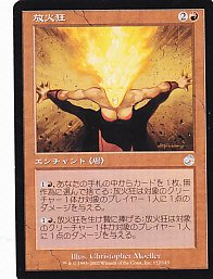 放火狂(Pyromania) - 【通販専門店 カードショップ アヴァロン】