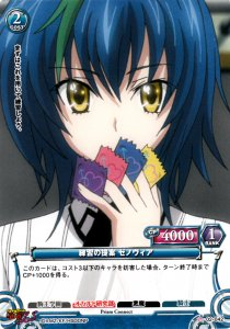 High school dxd new 02 - 4 3
