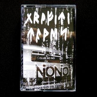 Snorre Magnar Solberg - Grafiti Tapes 9