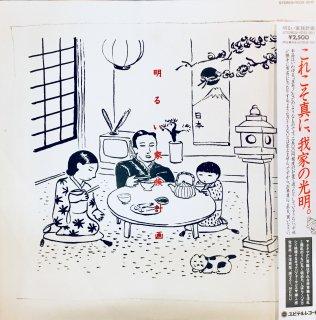 Menu, 原 マスミ, 太洋民技 - 明るい家族計画