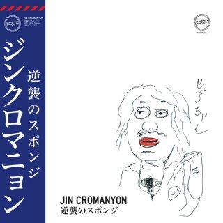 Jin Cromanyon - 逆襲のスポンジ