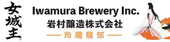 【女城主】岩村醸造株式会社 オンラインショップ