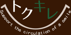 トクキレ〜お得に綺麗に〜|化粧品・サプリ激安通販