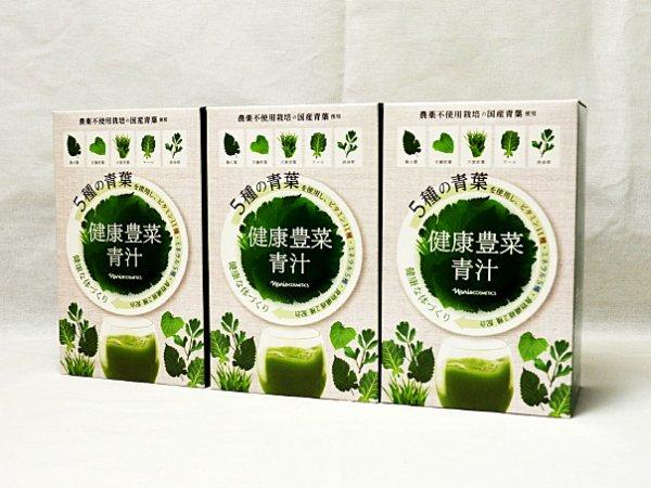 ナリス 青汁 30袋入×3個セット