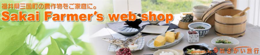Sakai Farmer's web shop