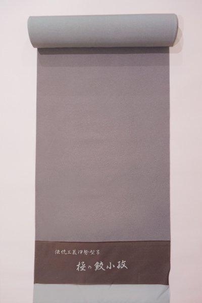 銀座【C-750】江戸小紋 縮緬反物 赤味の胡桃染色 鮫文