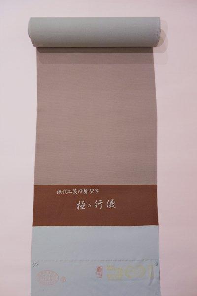 銀座【C-751】江戸小紋 縮緬反物 茶色 行儀