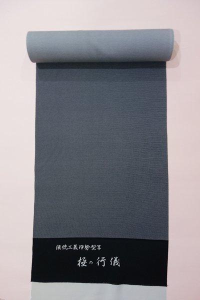 銀座【C-752】江戸小紋 縮緬反物 暗黒色 行儀