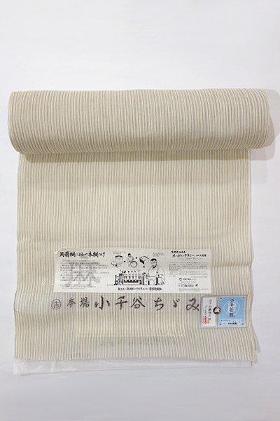 あおき【A-1566】小千谷縮反物 白橡色 微細縞(証紙付)