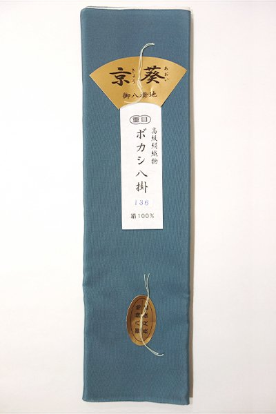 WEB限定【G-617】正絹 八掛 136 鉄御納戸暈かし(新品)