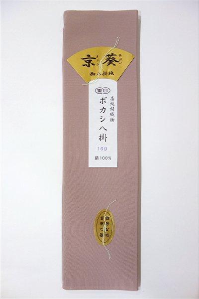 WEB限定【G-621】正絹 八掛 169 薄柿暈かし(新品)