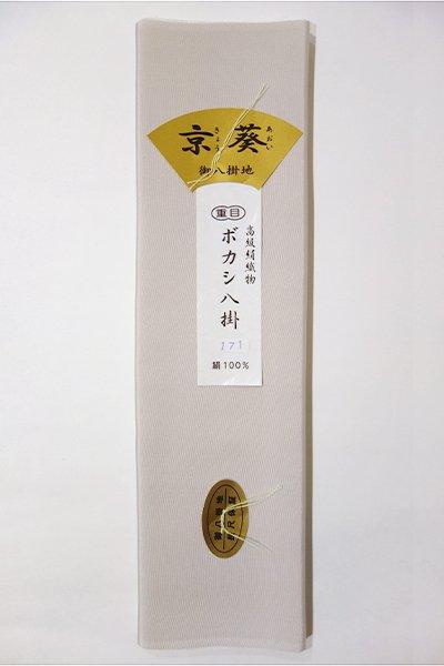 WEB限定【G-622】正絹 八掛 171 枯野色暈かし(新品)