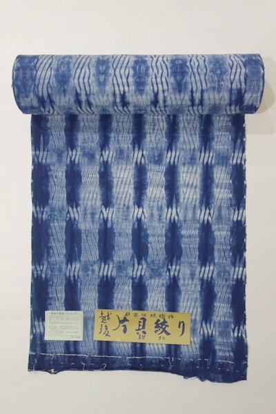 銀座【D-1585】紺仁製 片貝木綿 絞り染め 着尺反物 藍色 幾何文