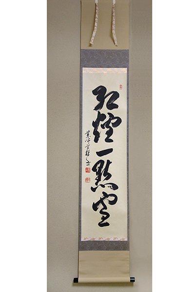 世田谷【工芸品45】黄檗宗薬師院 吉野玄輝筆 五字一行書「紅爐一点雪」(共箱入)