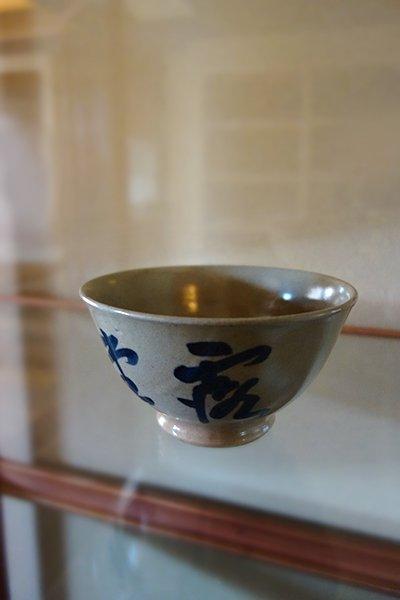 世田谷【工芸品47】膳所焼 茶碗 即中斎自筆「露堂々」(共箱入)