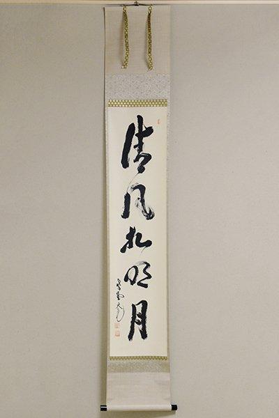世田谷【工芸品70】大徳寺 立花大亀老師 一行書「清風払明月」(共箱入)
