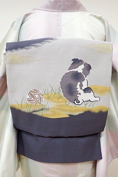 WEB限定【L-3754】祥園製 洒落袋帯 墨色 小犬と手鞠の図(落款入り)