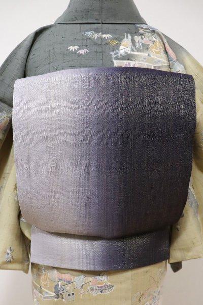あおき【L-3967】洒落袋帯 紫黒色×白鼠色 竪暈かし