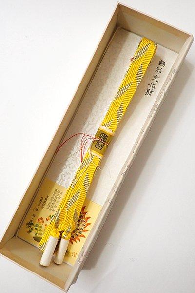 世田谷【G-1111】道明 帯締め 笹浪組 銘「旭光」黄色×金色 (未使用・箱付)