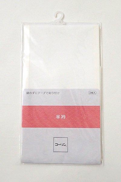 【T-01】便利な着付け小物・テープ半衿(2枚入)