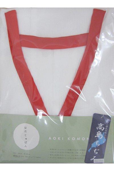 【G-1218】肌襦袢・高島ちぢみ(赤)M