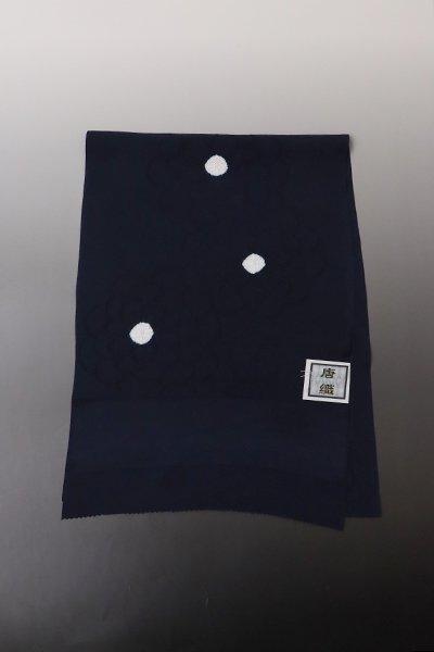 銀座【G-1414】京都 衿秀製 綸子地帯揚げ 紺色 菊花に絞り(新品)