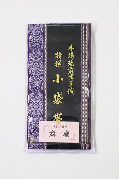 銀座【K-6562】本場筑前博多織 半幅帯 黒色×深紫色 縞に装飾文(証紙付)(N)