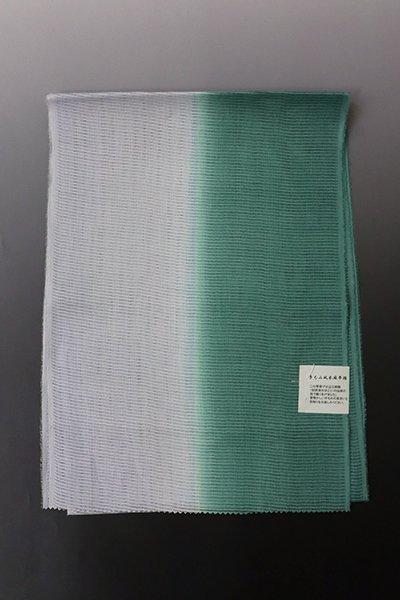 【G-1736】京都衿秀 近江麻織 帯揚げ 二色暈かし 天鵞絨色×白鼠色