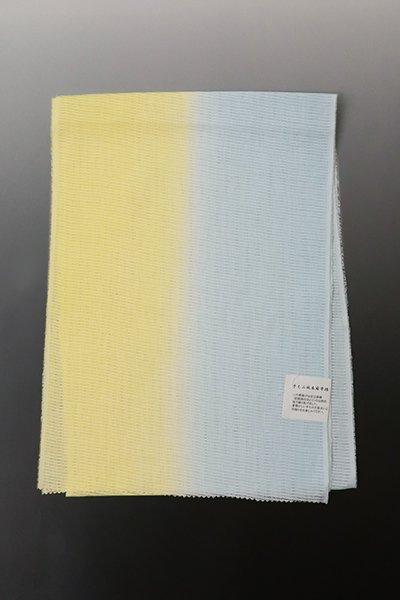 【G-1741】京都衿秀 近江麻織 帯揚げ 二色暈かし 空色×淡黄色