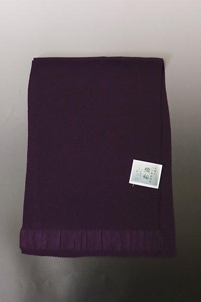 【G-1757】京都衿秀 縮緬 帯揚げ紫紺色 無地