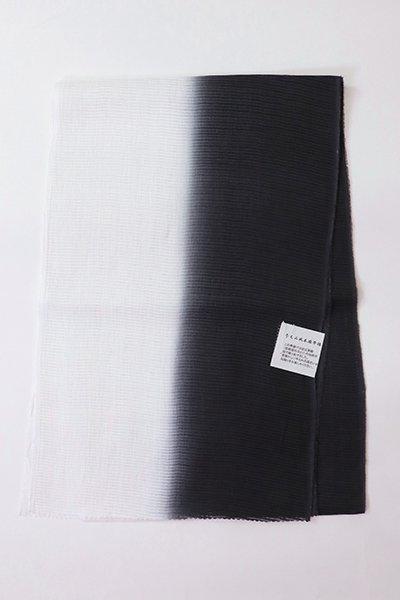 【G-1857】京都衿秀 近江麻織 帯揚げ 二色暈かし 墨色×白色