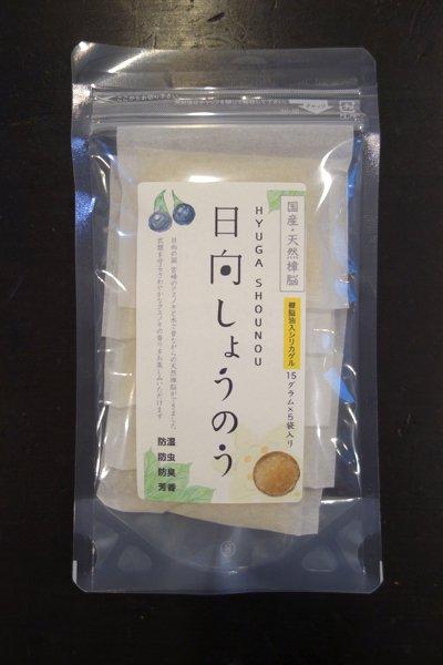 世田谷-1【G-387】天然素材の防虫剤・日向しょうのう(シリカゲルタイプ)
