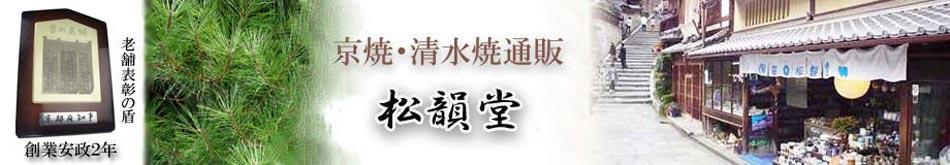 京焼清水焼専門店 松韻堂