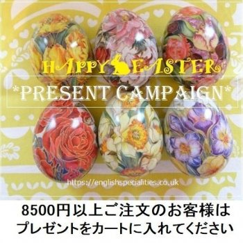 ★Campaign【プレゼントキャンペーン 】スモールイースターエッグ缶(商品合計8500円以上お買い上げの方対象)★ご希望の方はカートに入れてください