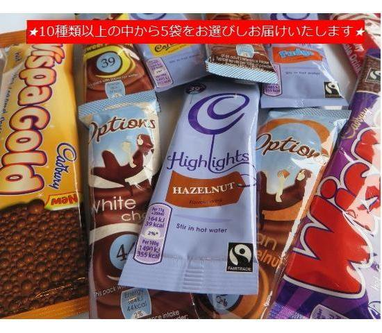 【Hot Chocolate  Trial Set 】- 5Bags★ホットチョコレートお試しセット(5袋)