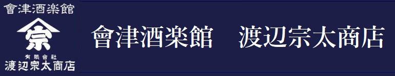 會津酒楽館 渡辺宗太商店