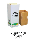 宅急便箱(1.8L用1本入)