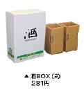 宅急便箱(1.8L用2本入)