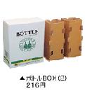 宅急便箱(720ml用2本入)