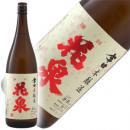 花泉 本醸造 辛口【1.8L】