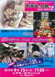 特選オリジナル・アニメ フェスティバル2
