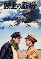 頭上の敵機 - 映画チラシ 通販 ...