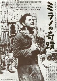 ヴィットリオ・デ・シーカ監督のミラノの奇跡という映画
