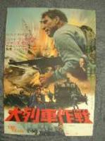 大列車作戦 - 映画チラシ 通販 - 映画チラシなら「シネマガイド」