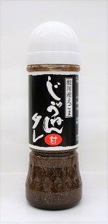 じゅうねんタレ(荏胡麻)