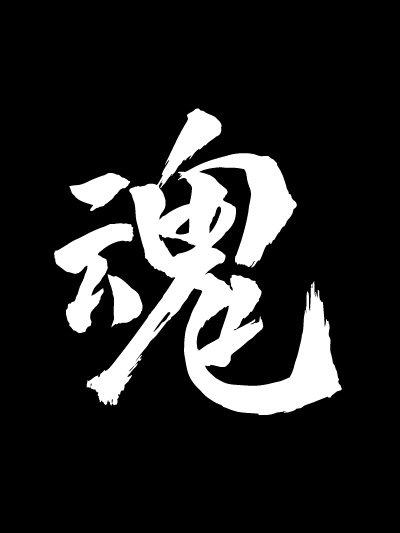 魂 ステッカー 魂 ステッカー - 車のステッカー通販
